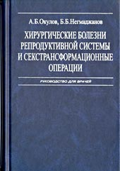 Okulov A.B., Negmadzhanov B.B., Surgical diseases of reproductive system and sextransforming operations: A guide for doctors.